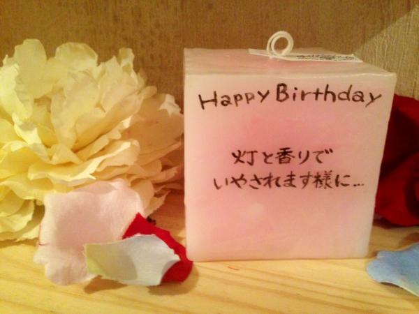 お誕生日プレゼントにアロマキャンドルにメッセージを添えて...