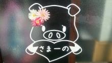 横浜の青葉区にある『さまーの』様にKumushのキャンドルを置かせていただくことになりました☆