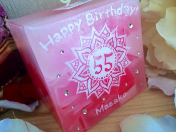 記念すべき55歳のお誕生日に★主婦友達みんなからのオリジナルキャンドルをプレゼント★
