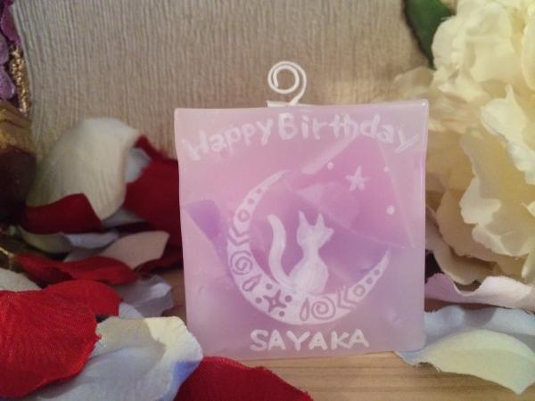 お誕生日プレゼント★ミニアロマキャンドルにもお名前やメッセージを入れることができます!